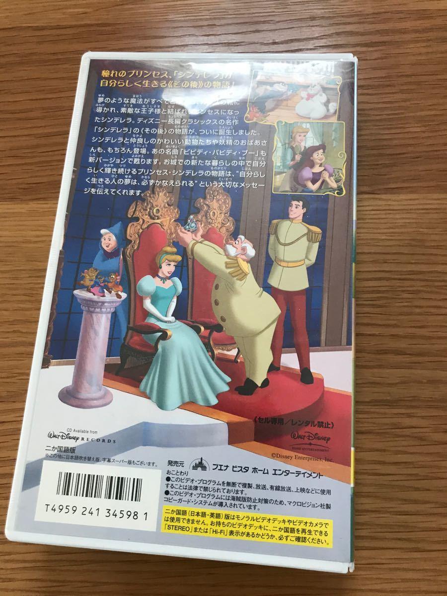 ディズニービデオ シンデレラ2 リトルマーメイド VHS 2本セット