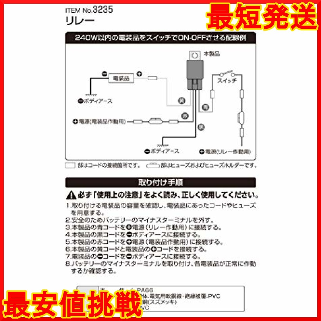 単品 エーモン リレー 4極 DC12V・240W(20A) 3235_画像4