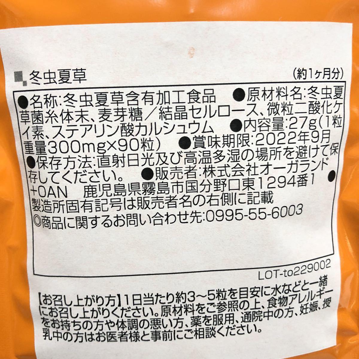 新品 冬虫花草 オーガランド 約1ヶ月 アミノ酸 ミネラル サプリメント キトサン 美容 健康 サプリ ビタミン クーポン ポイント_画像3