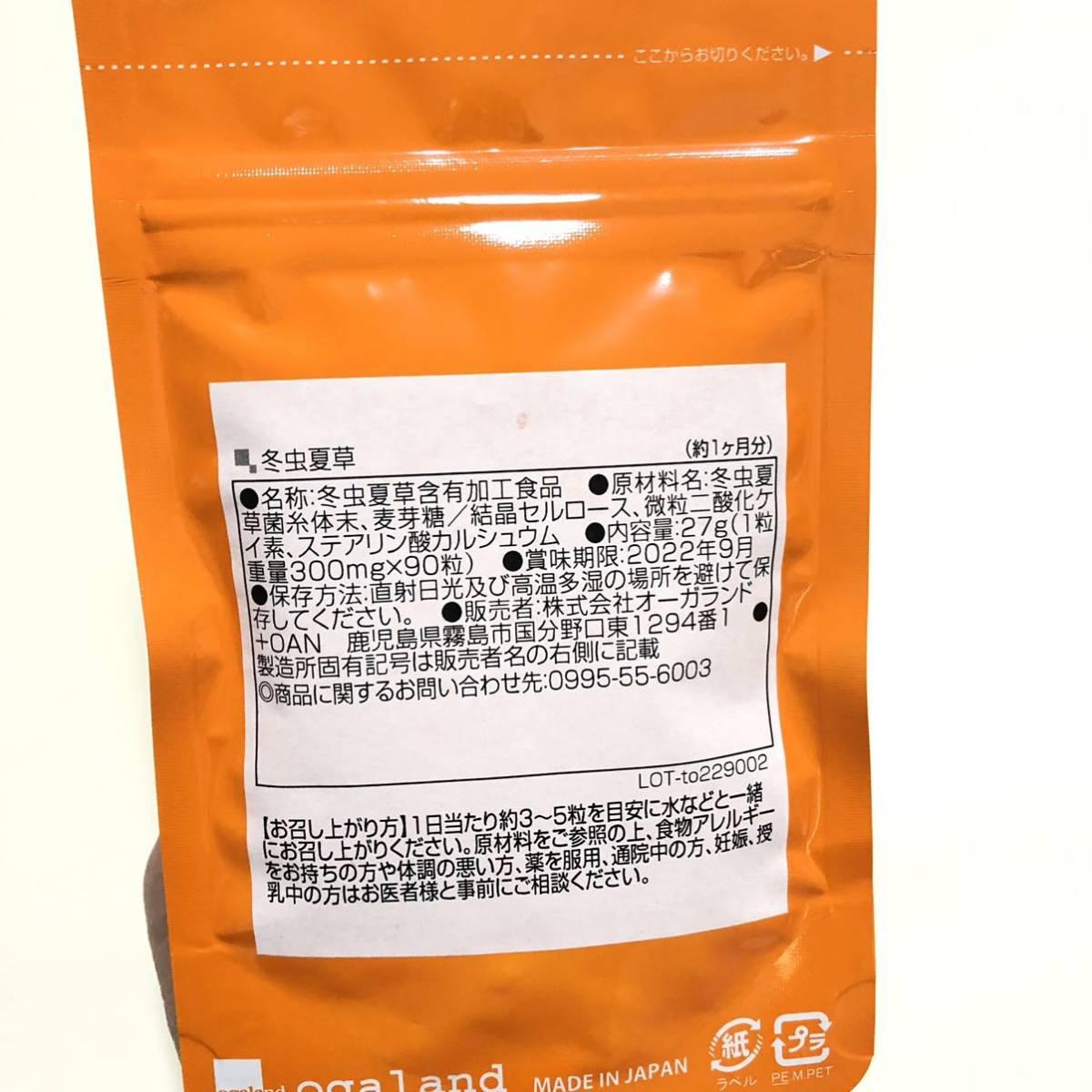 新品 冬虫花草 オーガランド 約1ヶ月 アミノ酸 ミネラル サプリメント キトサン 美容 健康 サプリ ビタミン クーポン ポイント_画像2