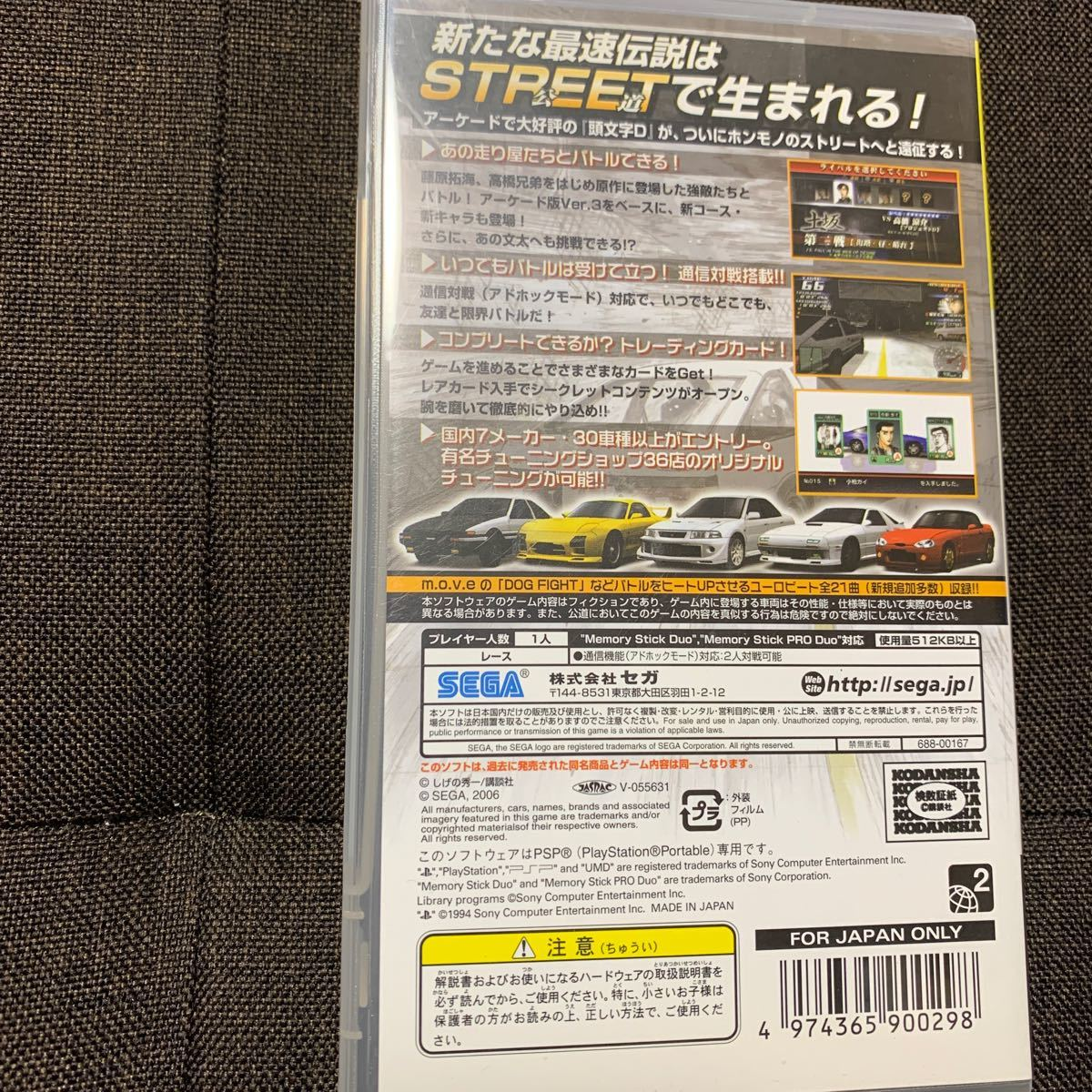 【PSP】 頭文字D STREET STAGE [PSP the Best]