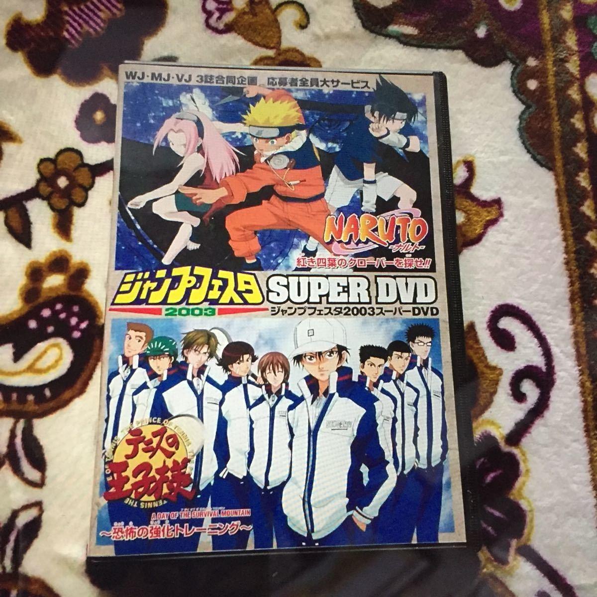 ジャンプフェスタ 2003 SUPER DVD             NARUTO、テニスの王子様