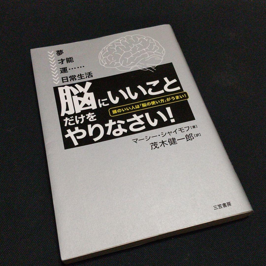 「「脳にいいこと」だけをやりなさい! 頭のいい人は「脳の使い方」がうまい!」マーシー・シャイモフ / 茂木健一郎