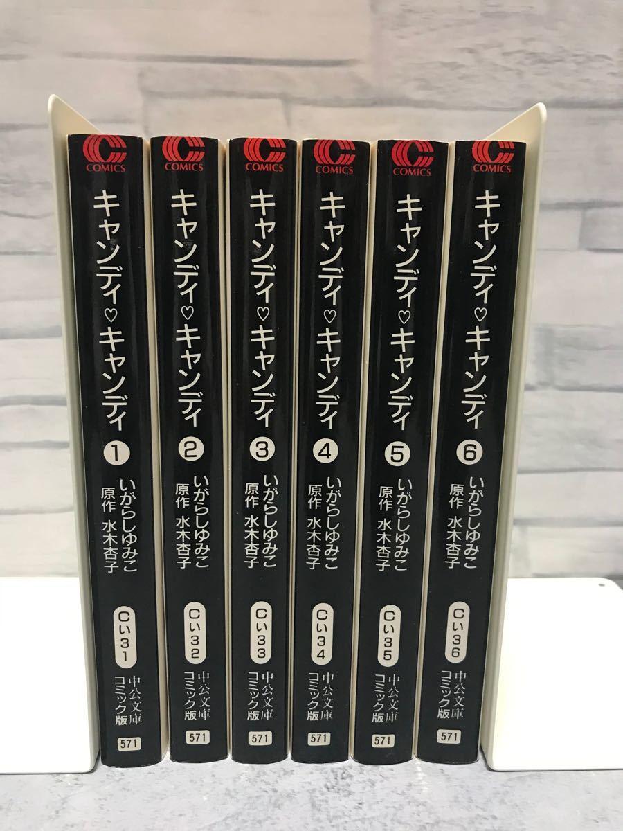 キャンディキャンディ 全6巻 いがらしゆみこ 中公文庫 全巻セット