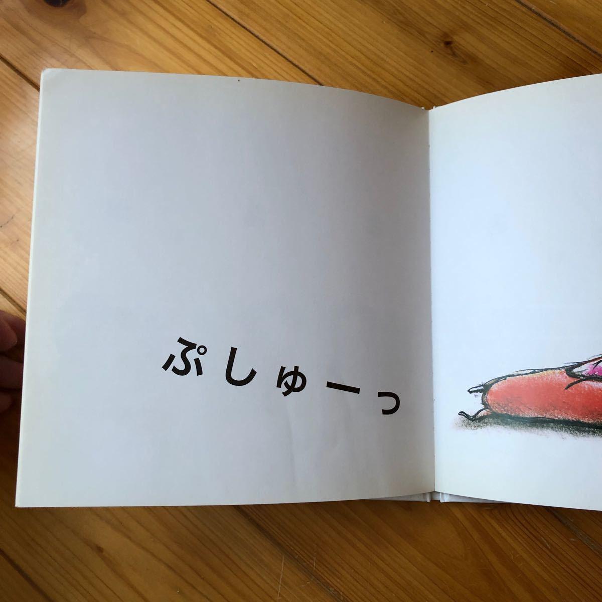 だるまさんが かがくいひろし 絵本