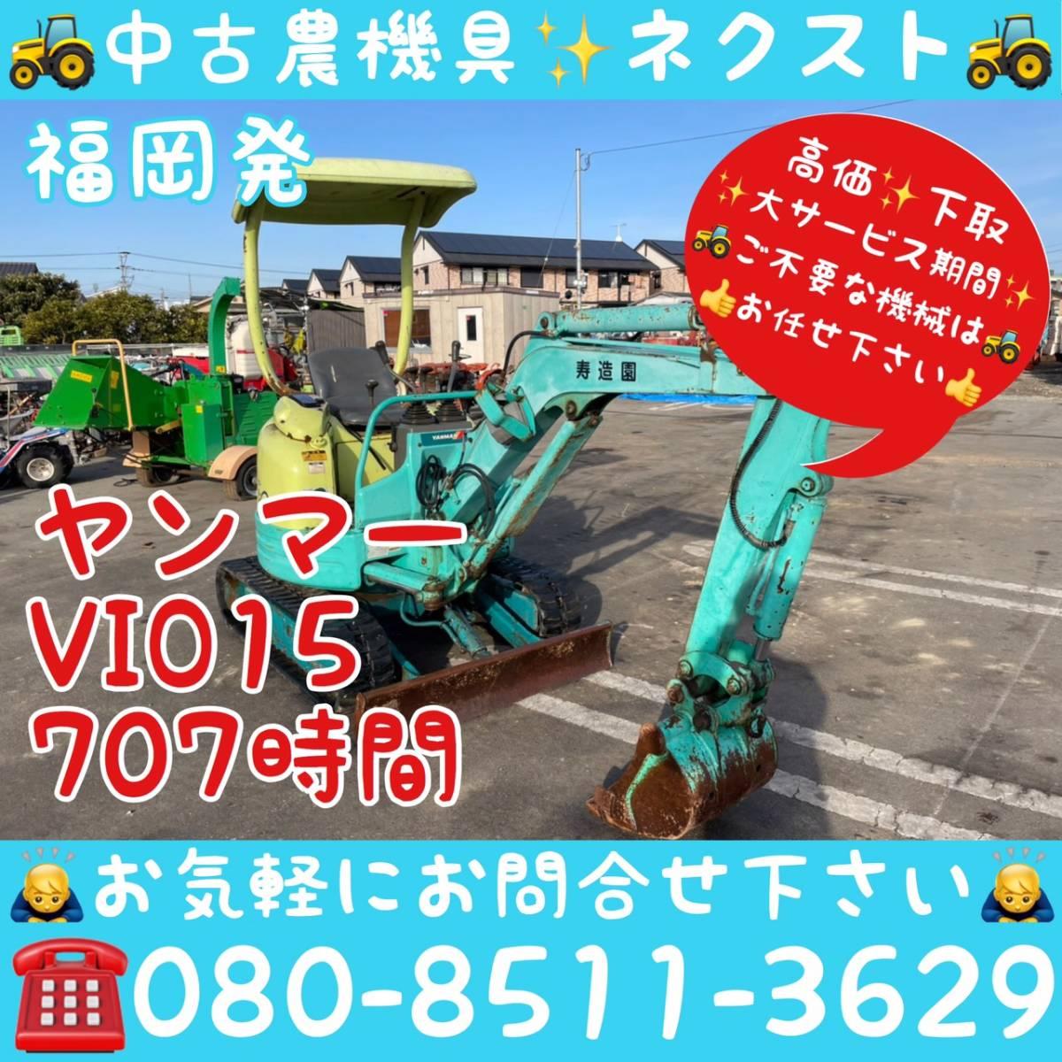 「ヤンマー VIO15 ユンボ バックホー 707時間 福岡県発」の画像1