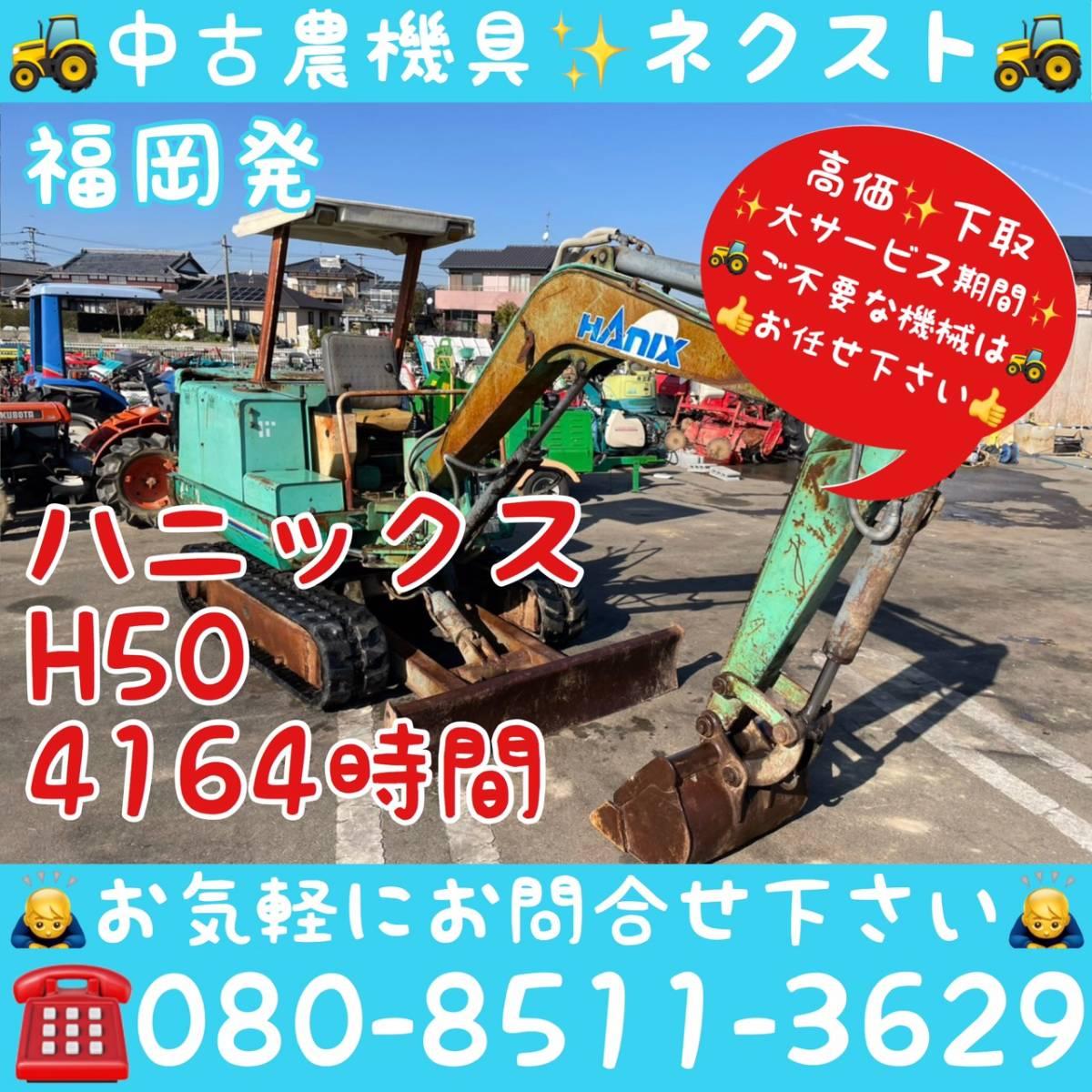 「ハニックス H50 ユンボ バックホー 4164時間 福岡県発」の画像1
