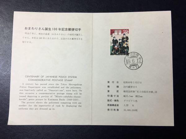 6320希少全日本郵便切手普及協会1974年おまわりさん誕生百年記念印切手解説書東京49.6.17初日印FDC初日記念カバー使用済櫛型印切手即決切手_画像3