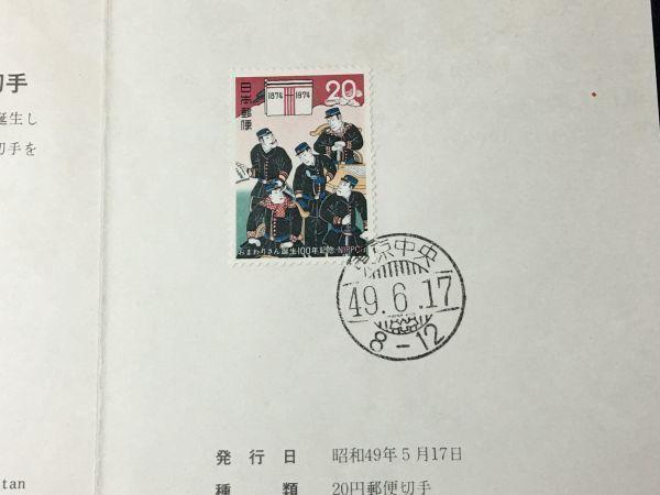6320希少全日本郵便切手普及協会1974年おまわりさん誕生百年記念印切手解説書東京49.6.17初日印FDC初日記念カバー使用済櫛型印切手即決切手_画像2