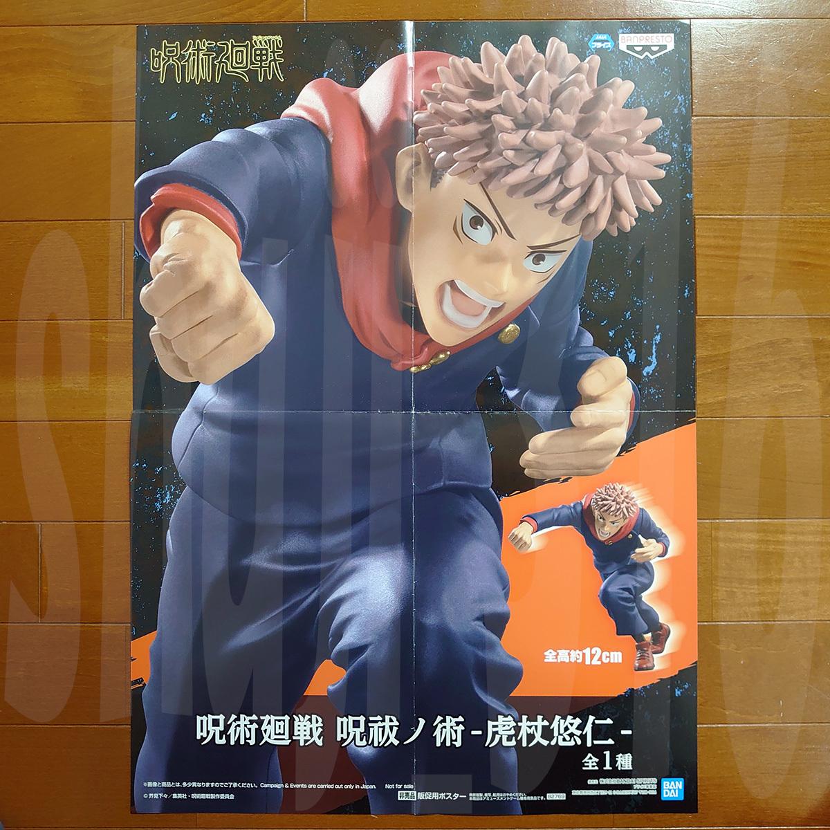 ポスター付 バンプレスト 呪術廻戦 呪祓ノ術 虎杖悠仁 フィギュア_オマケのポスターです。(折り目あり)