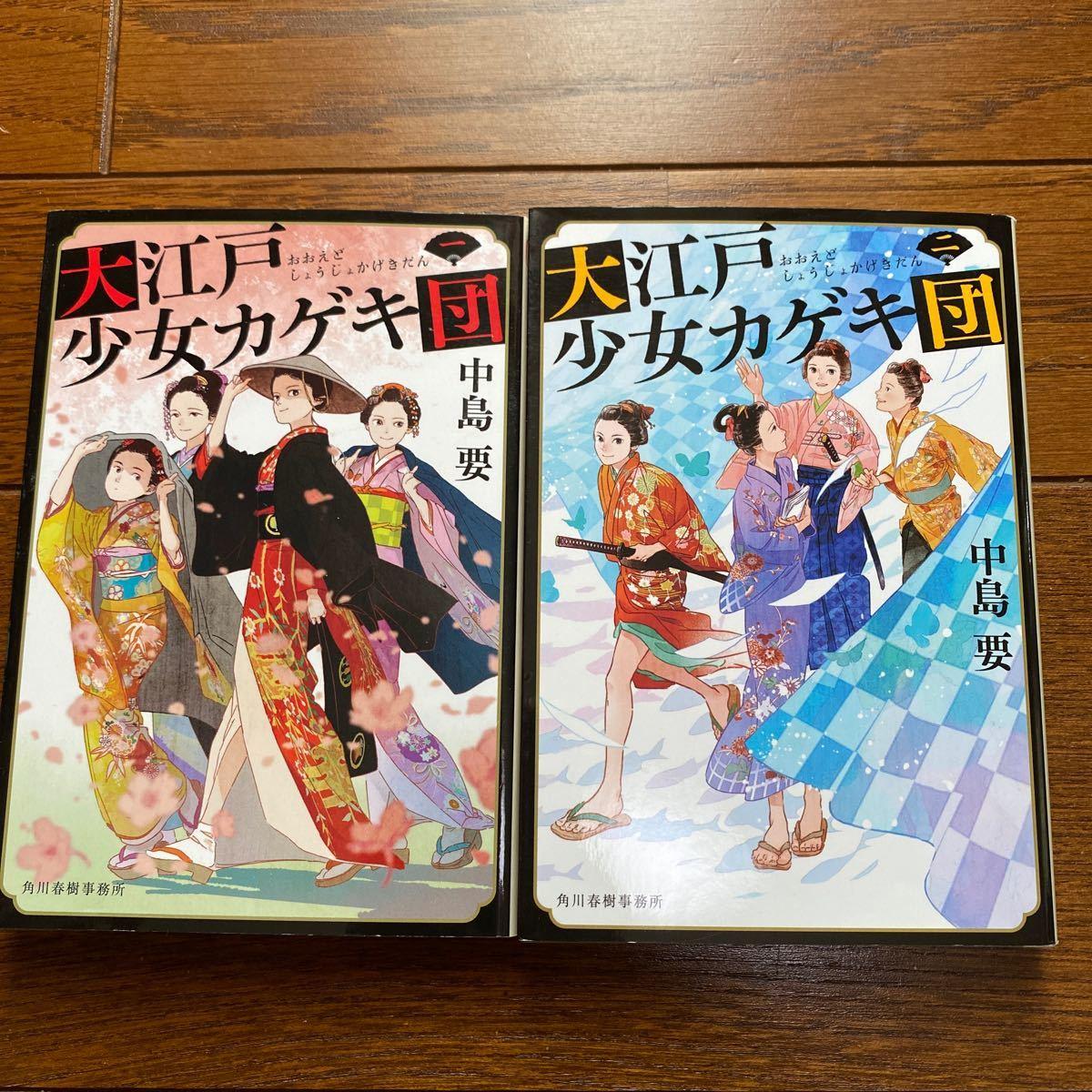 中島 要 (著)「大江戸少女カゲキ団」 1〜2巻