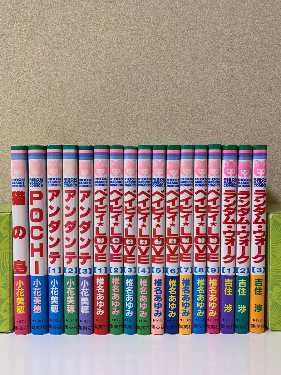 少女漫画 まとめて 17冊