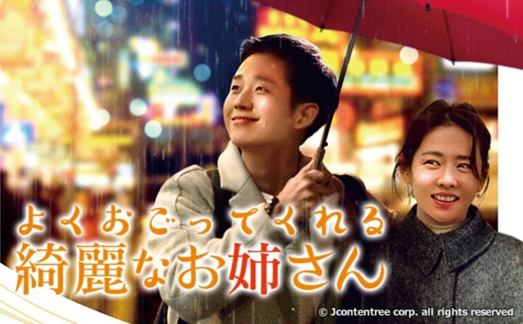 (ケース付) 韓国ドラマ よくおごってくれる綺麗なお姉さん Blu-ray ブルーレイ