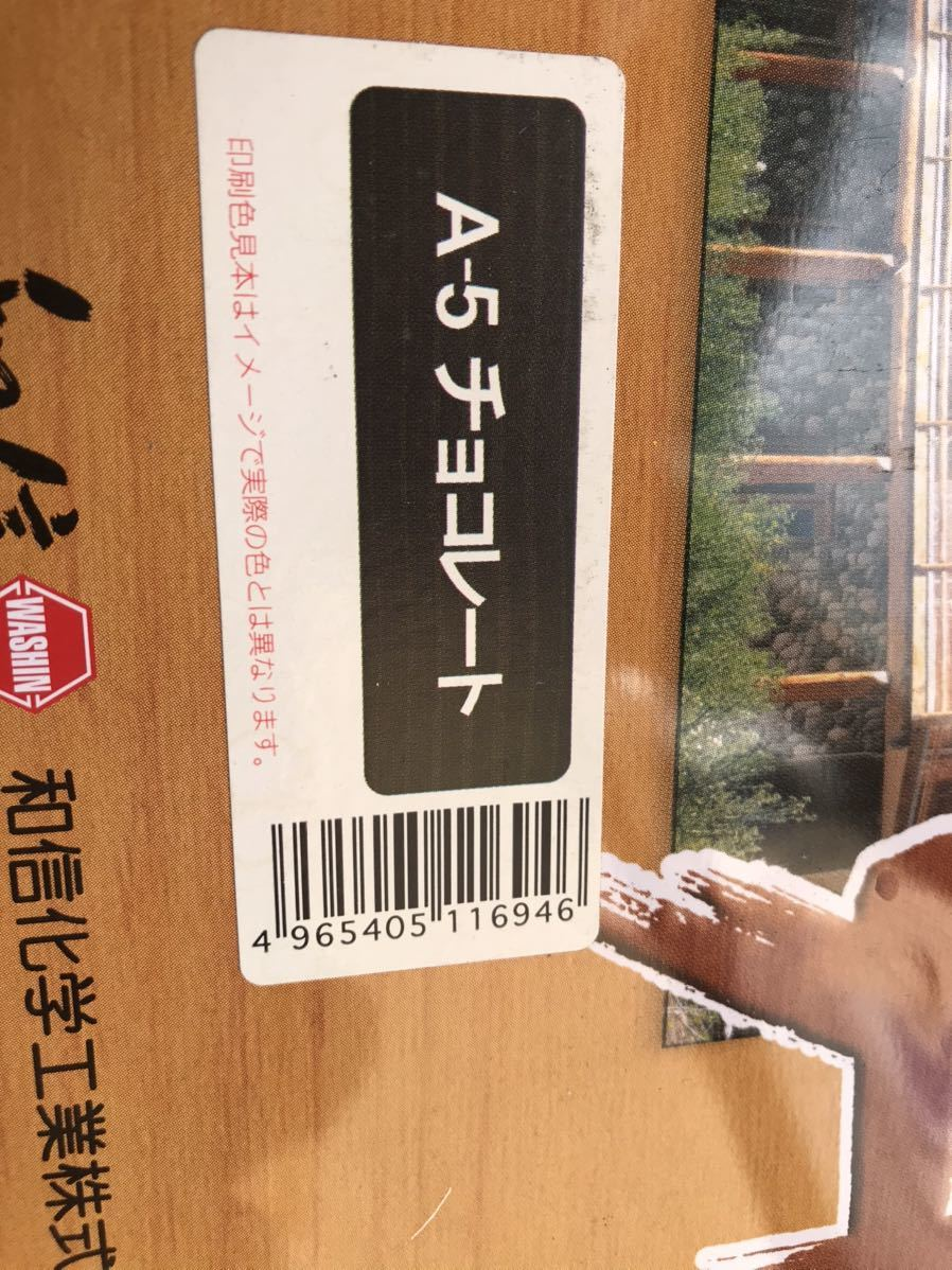 和信ペイント ガードラックアクア プロ仕様/チョコレート 3.5kg/水性屋外木部用塗料 1回塗・高着色_画像2