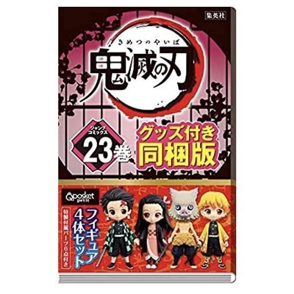 鬼滅の刃23巻 最終巻のフィギュア付同梱版