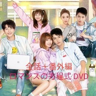 中国ドラマ ロマンスの方程式 DVD 全話+番外編