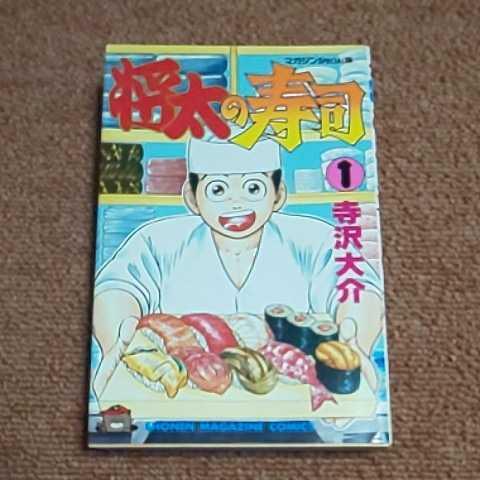 将太の寿司 1巻 寺沢大介  重版_画像1