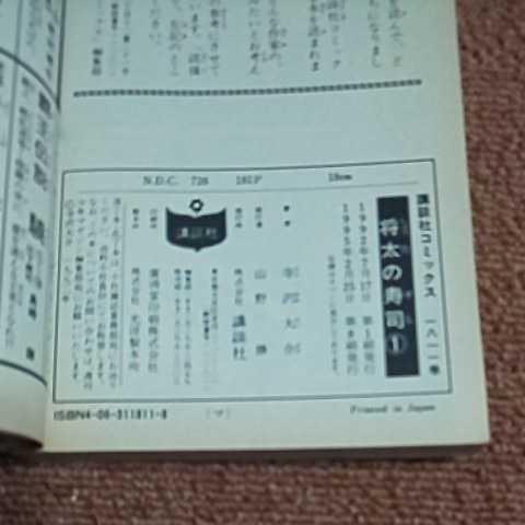 将太の寿司 1巻 寺沢大介  重版_画像2