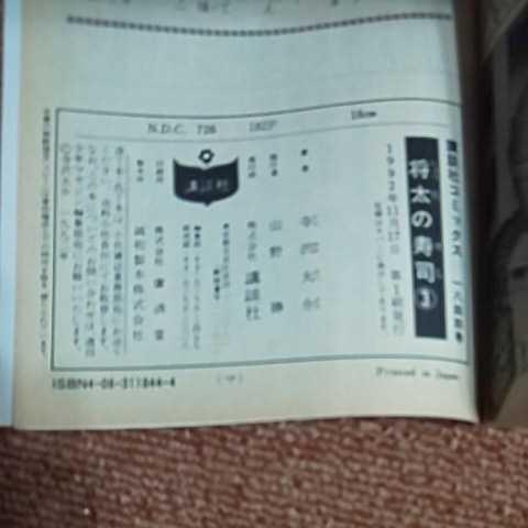 将太の寿司 3巻 寺沢大介  初版_画像2