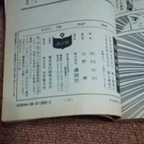 将太の寿司 5巻 寺沢大介  重版_画像2