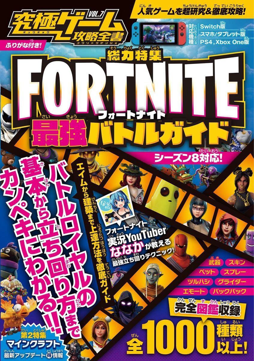ゲーム攻略本 FORTNITE フォートナイト最強バトルガイド