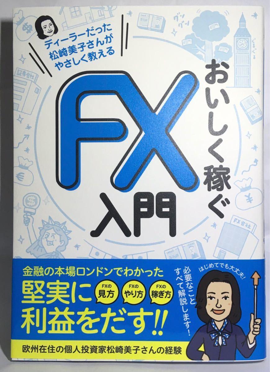 FX攻略法 おいしく稼ぐFX入門  ディーラーだった松崎美子さんがやさしく教える