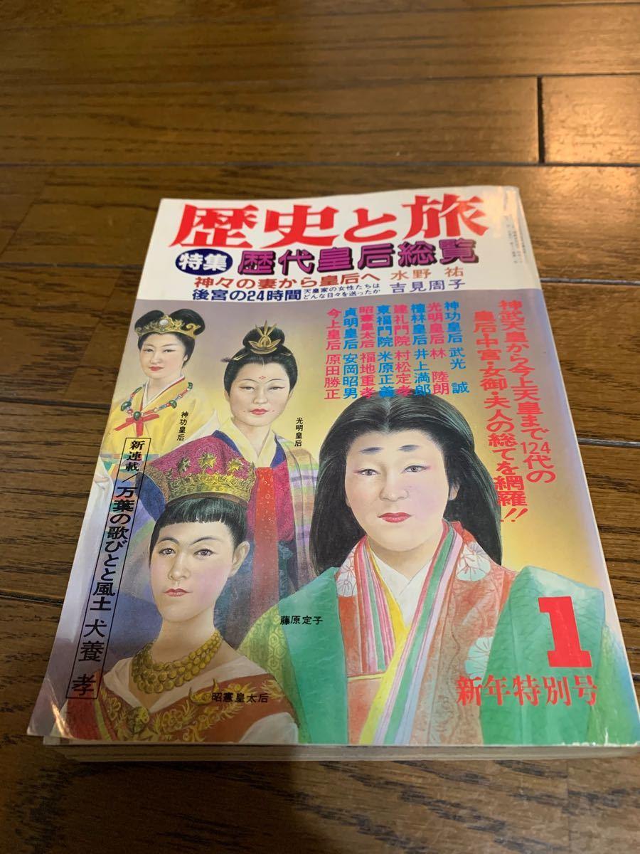 歴史と旅 特集 歴代皇后総覧
