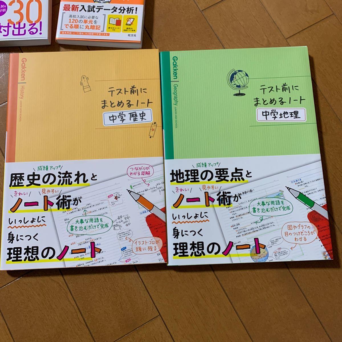 中学 社会 問題集 参考書