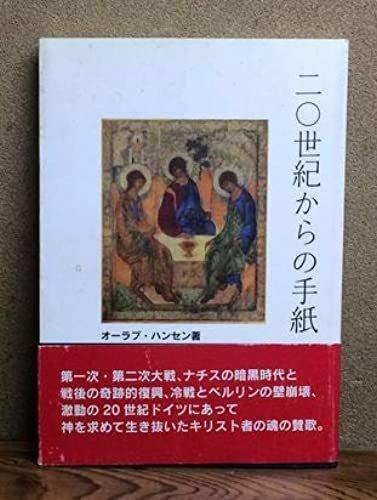 二〇世紀からの手紙 激動のドイツの20世紀を生き抜いたキリスト者の魂の賛歌 オーラブ・ハンセン (著) 2006年初版