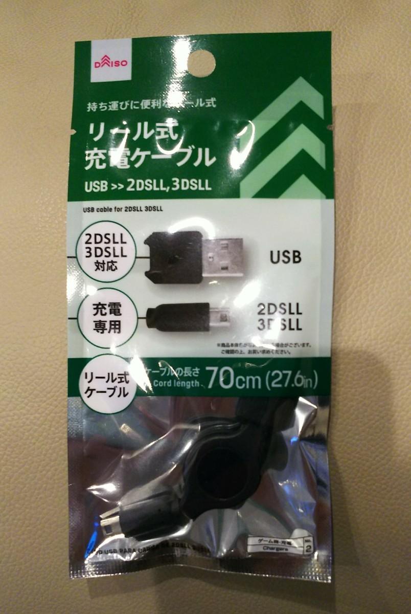 ★任天堂 3DSLL&2DSLLリール式充電ケーブル 新品★