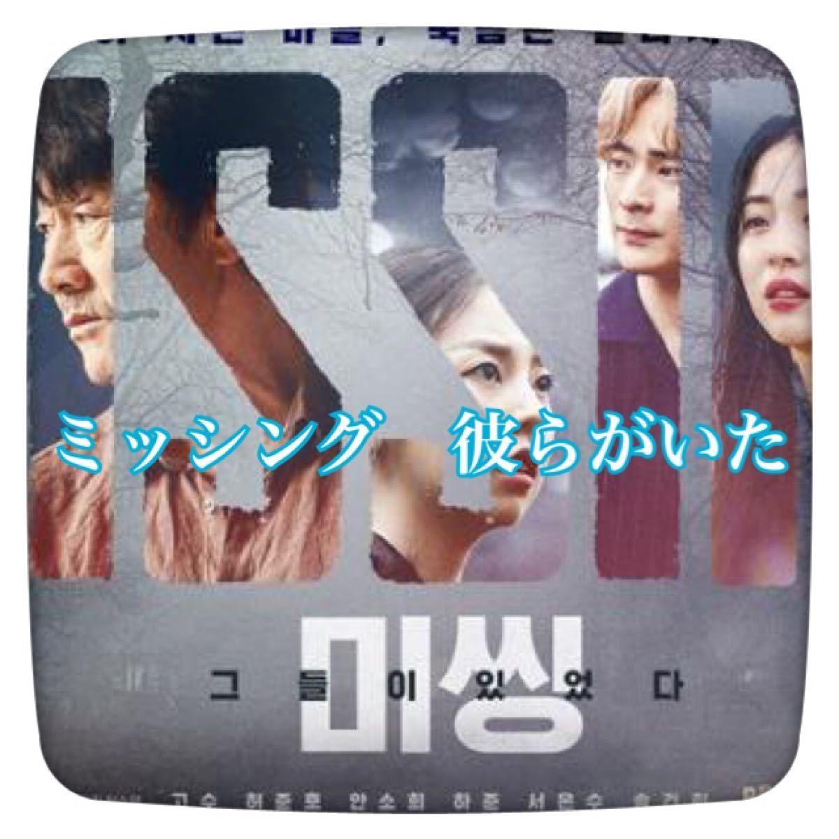 【ミッシング】Blu-ray 韓国ドラマ 韓流