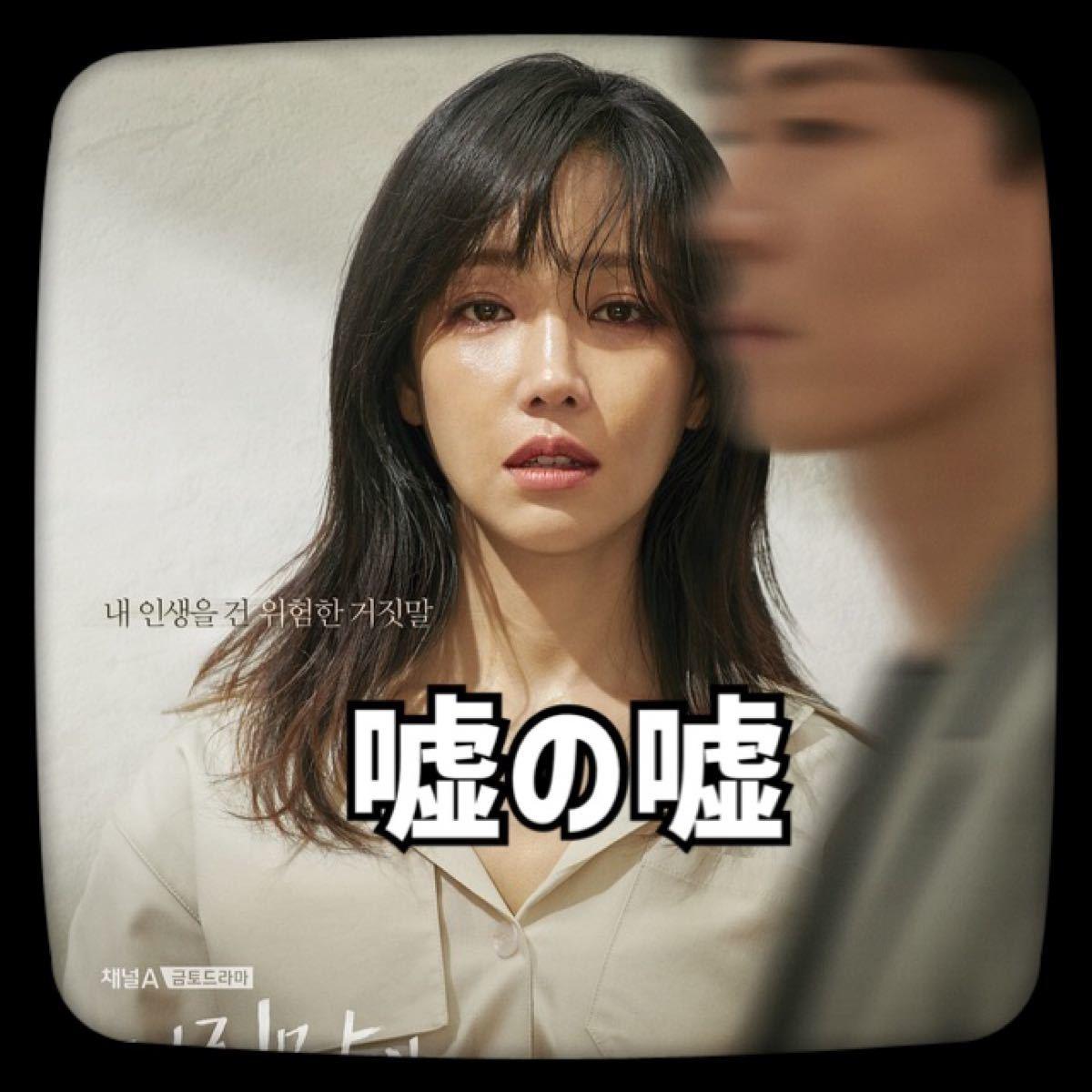 【嘘の嘘】Blu-ray 韓国ドラマ 韓流