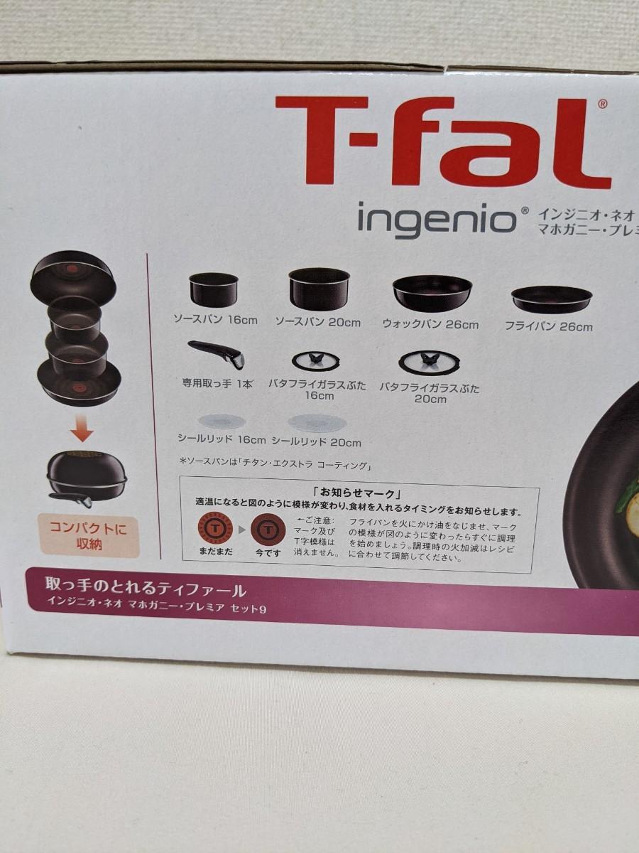 [新品未使用]T-fal インジニオネオ マホガニーセット9 ガス火用9点セット