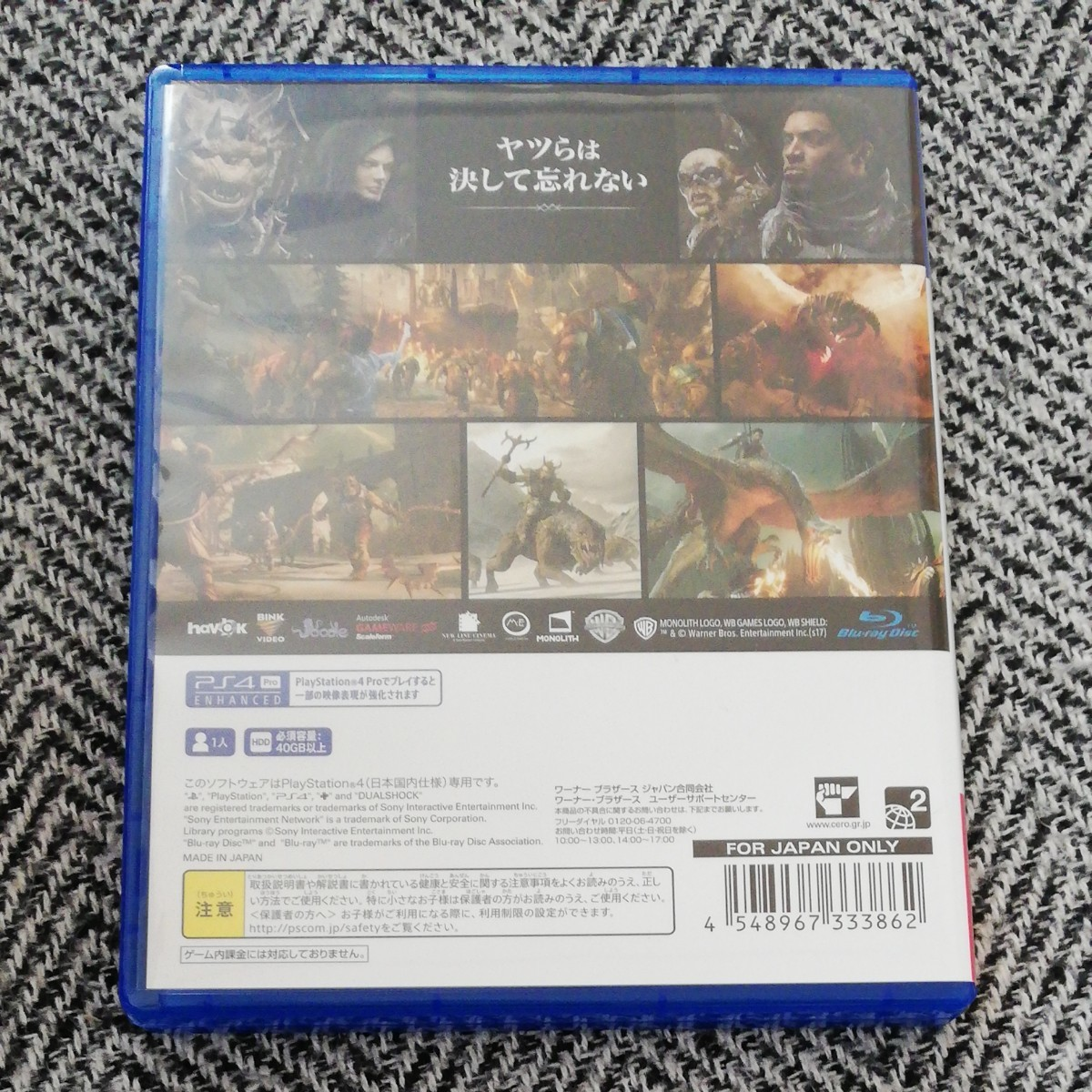 【PS4】 シャドウ・オブ・ウォー [通常版]