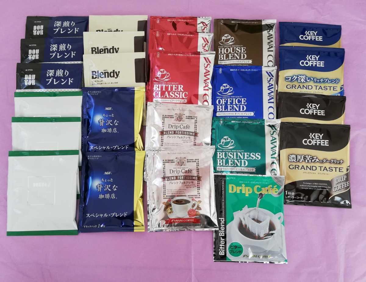 ドリップ パック コーヒー ドトール キーコーヒー 澤井珈琲 AGF 12種類24パック
