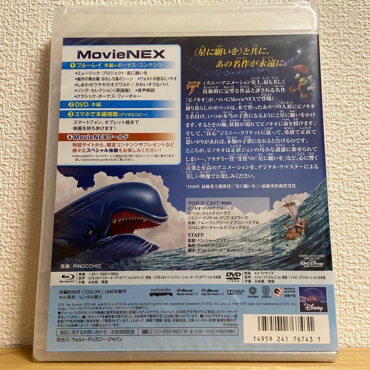 ピノキオ MovieNEX('40米) DVDのみ