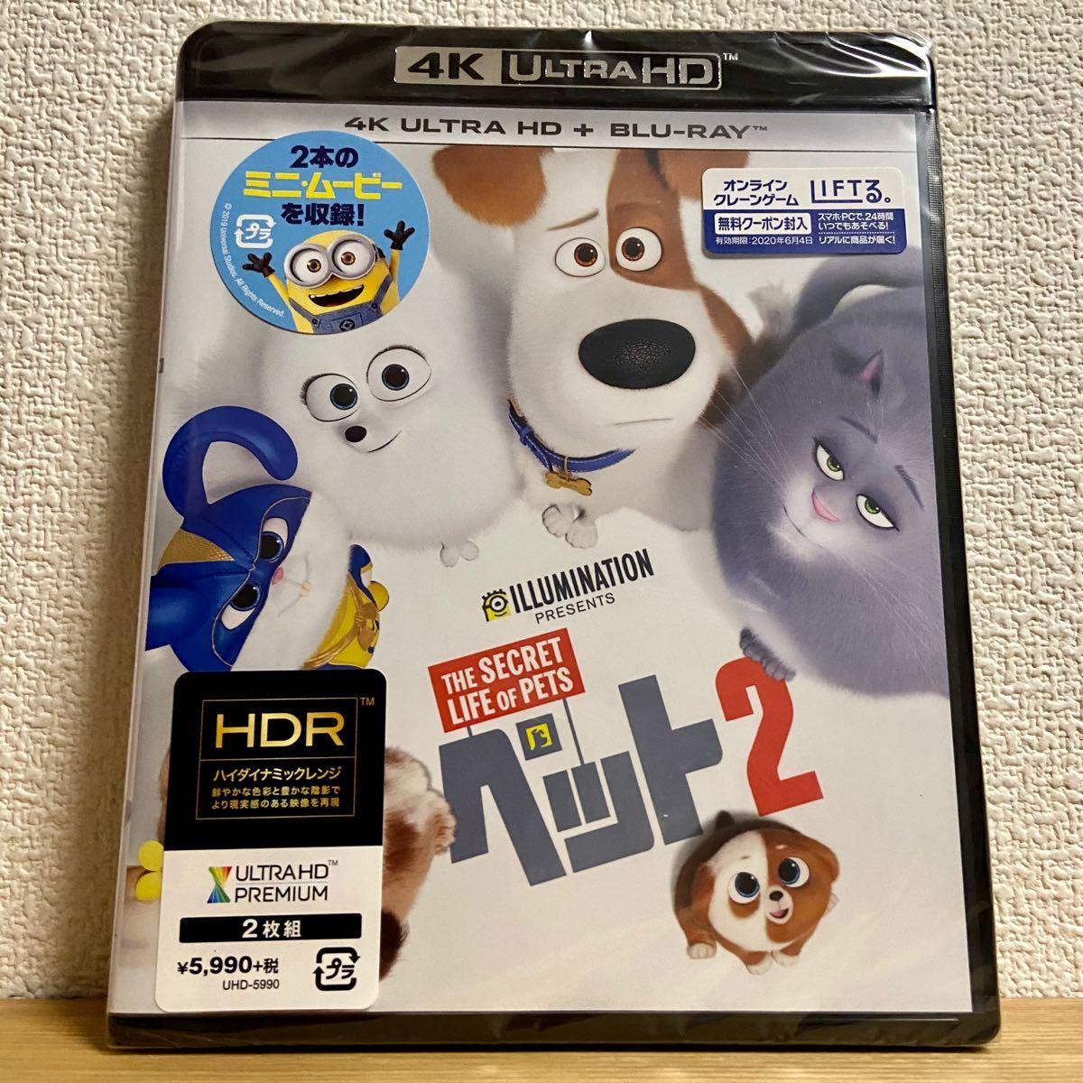 ペット2 4K Ultra HD+ブルーレイ('19米)〈2枚組〉新品未開封