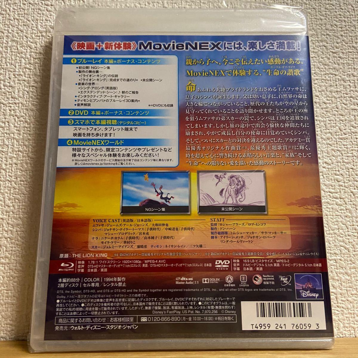 アニメ版 ライオンキング ダイヤモンド・コレクション MovieNEX('94米) ブルーレイ+純正ケース