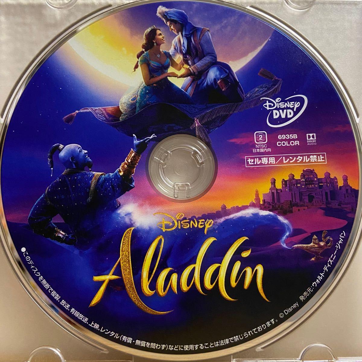 実写版 アラジン MovieNEX('19米) DVDのみ