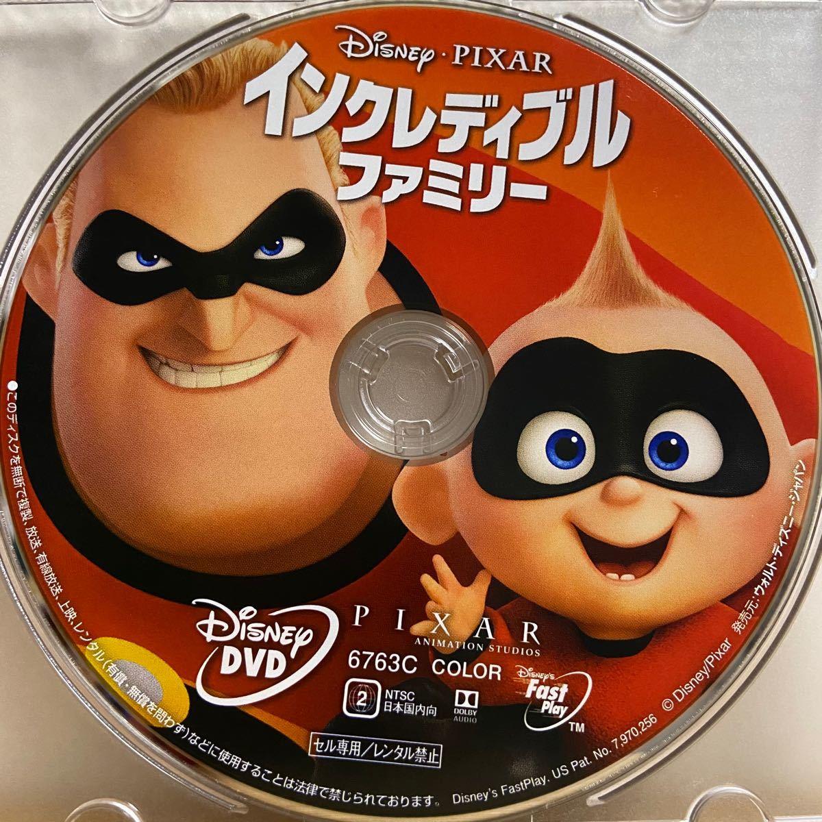 インクレディブルファミリー MovieNEX DVDのみ