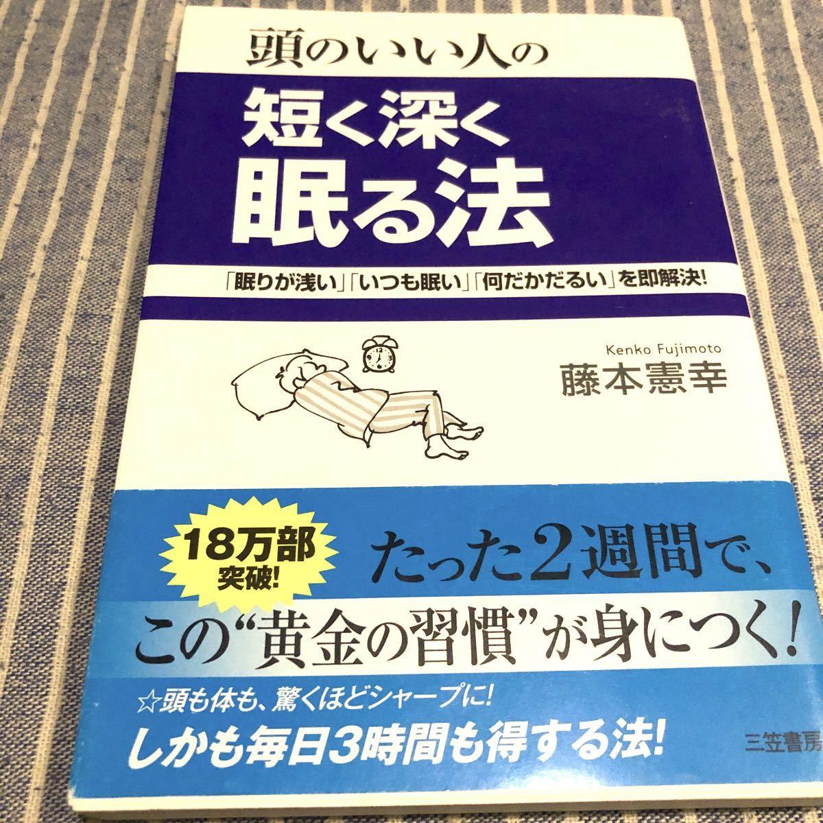 頭のいい人の短く深く眠る法 頭と体が100%活性化する最高の眠り方/藤本憲幸 (著者)