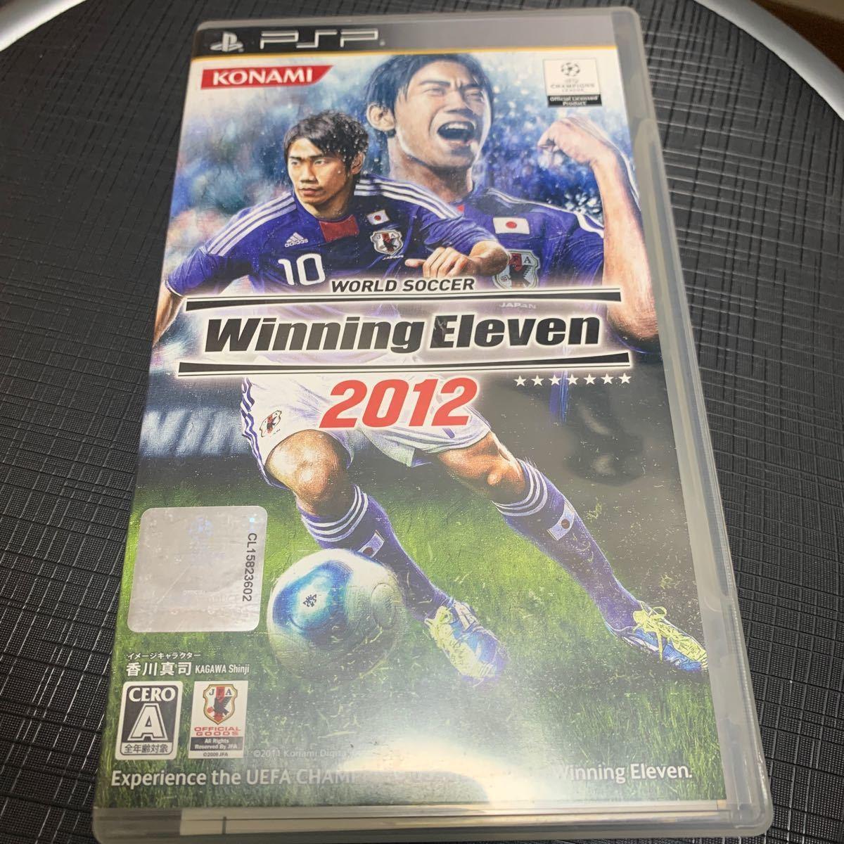 【PSP】 ワールドサッカーウイニングイレブン2012