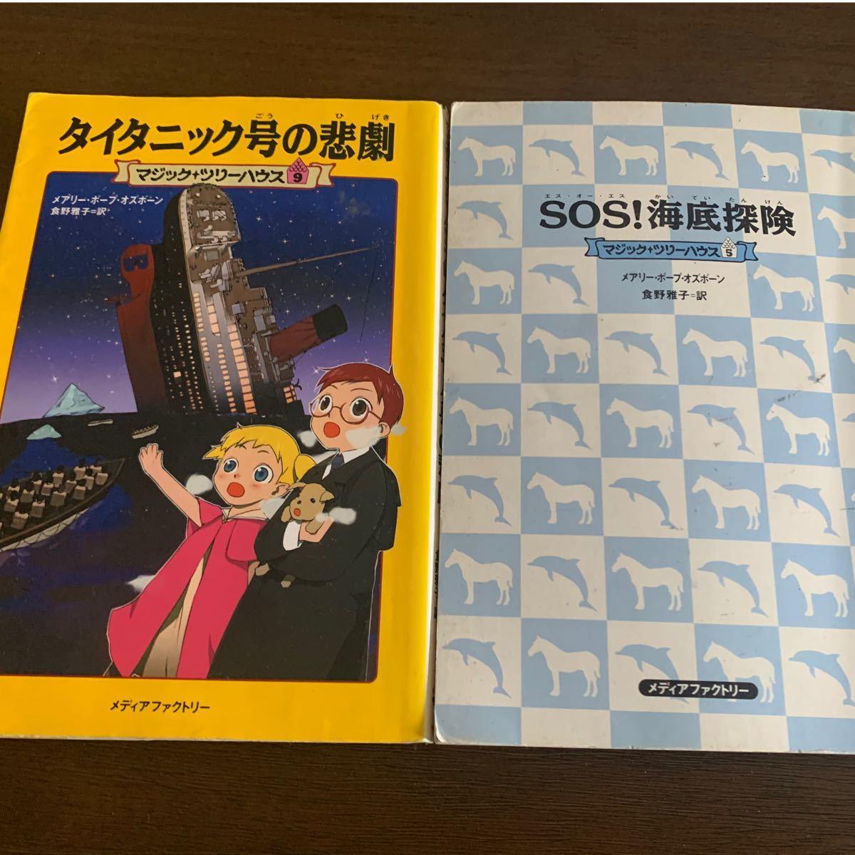 児童書マジックツリーハウスシリーズ2冊