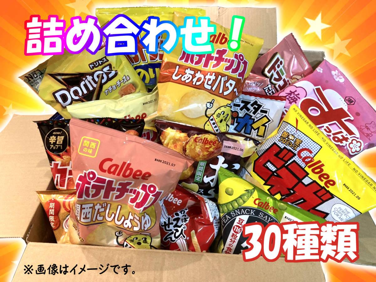 【新品】お菓子 詰め合わせ!( 袋菓子30点セット )※写真はイメージです。_画像1