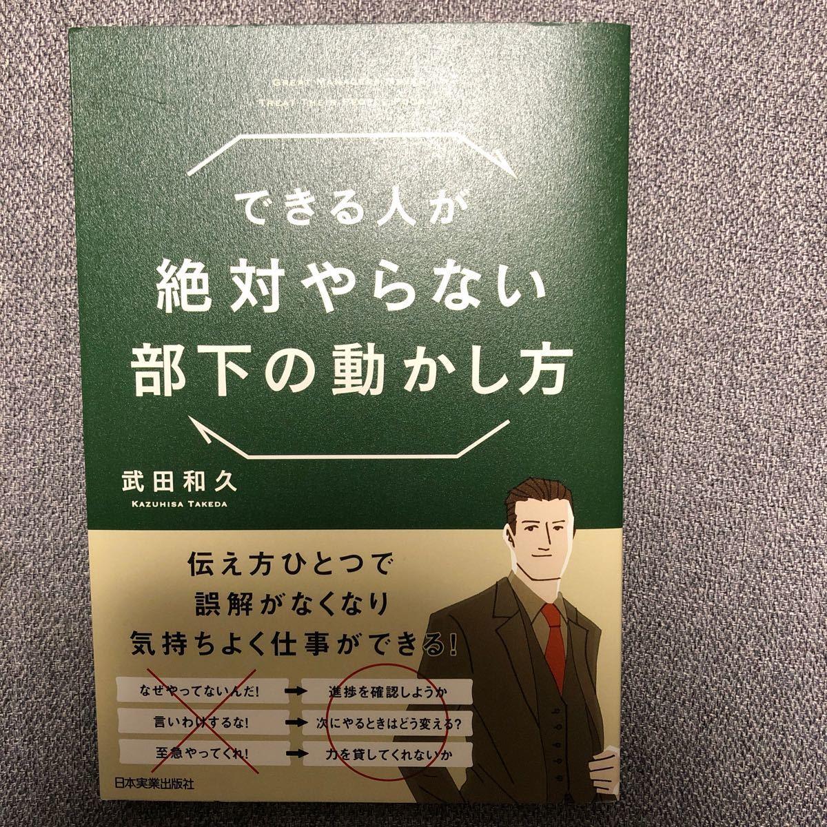 できる人が絶対やらない部下の動かし方/武田和久