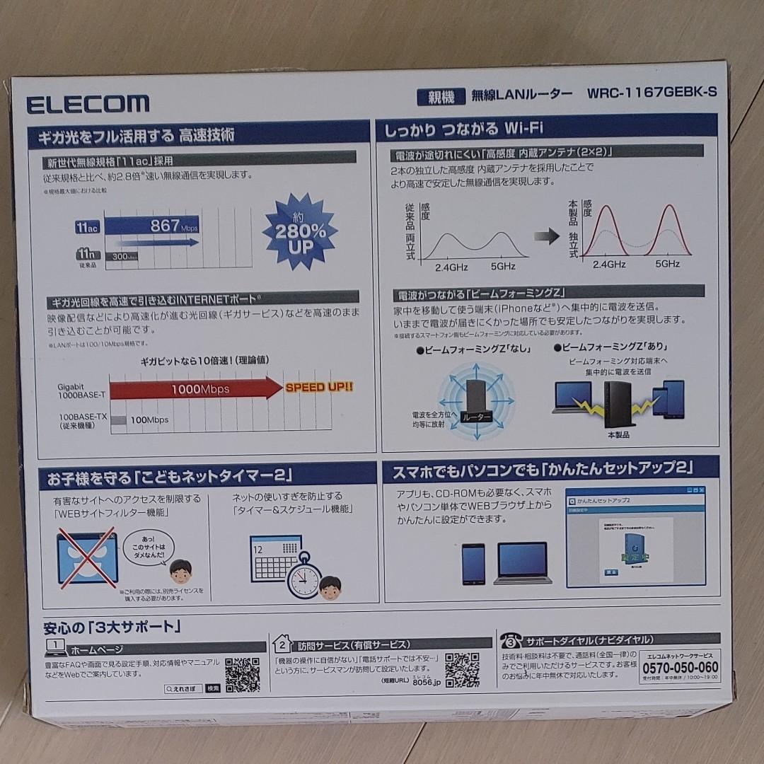 本体 ELECOM 無線LANルーター 無線LAN 親機 WRC-1167GEBK-S