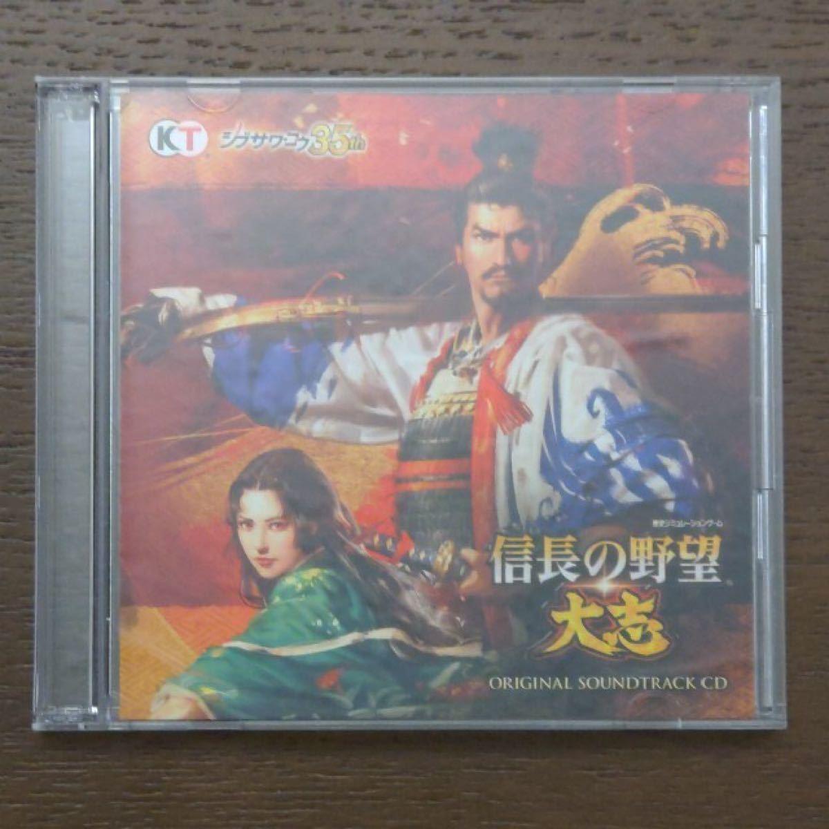 信長の野望 大志 オリジナルサウンドトラック