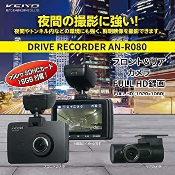 ドライブレコーダー 16GB SDカード付属 フロントカメラ バックカメラ フルHD 暗視機能 Gセンサー搭載 上書き録画_画像4
