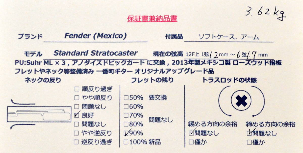 Fender Mexico Standard Stratocaster Suhr ML Pickups ×3 2013年製 Made In Mexico ローズ指板_画像9