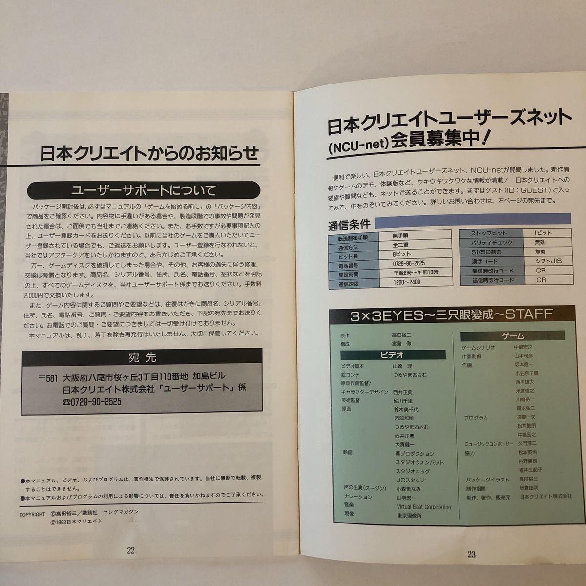 中古本 3x3EYES ~三只眼變成~ サザンアイズ PCゲーム PC9801 ユーザーマニュアル 取説のみ ソフトなし 日本クリエイト 高田裕三_画像4
